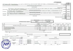ТОРГ-12: бланк в формате эксель и 10 образцов заполнения