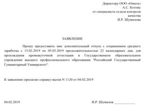 Заявление на учебный отпуск: правила, образцы 2019 года, калькулятор