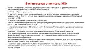 Состав бухгалтерской отчетности НКО