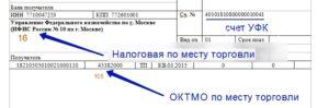 С какого времени в платежных поручениях вместо ОКАТО нужно указывать код ОКТМО?