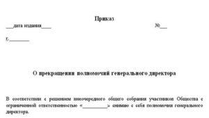 Прекращение полномочий генерального директора