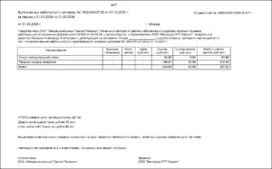 Как правильно составить промежуточный акт оказанных услуг и счета-фактуры выполненных работ