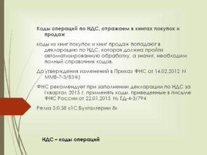 Коды операций по НДС в 2019 году с расшифровкой