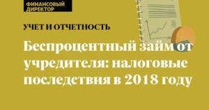 Беспроцентный займ от учредителя: налоговые последствия в 2019 году
