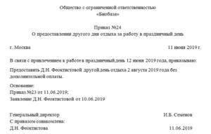 Образец приказа о выходном дне 8 марта