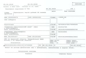 Платежка на перечисление налога с дивидендов образец заполнения