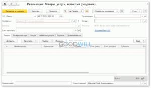 Проводки ИП по реализации товаров через почту России