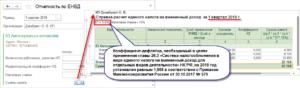 Власти повысили ЕНВД с 1 января 2018 года