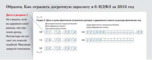 Отражение зарплаты за декабрь в 6-НДФЛ