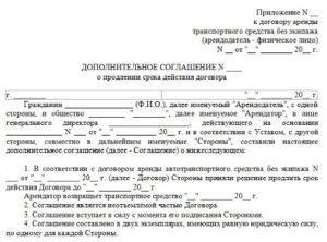 Дополнительное соглашение о продлении срока погашения займа