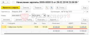 Зачет авансовых платежей иностранцев по НДФЛ