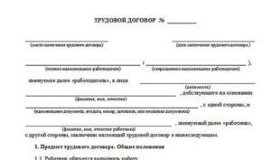 ► Трудовой договор