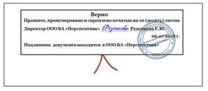 Как правильно заверять документы для ИФНС