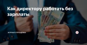 Директор ООО может работать без зарплаты