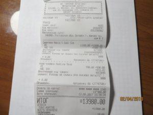 Кассовый чек при оплате картой