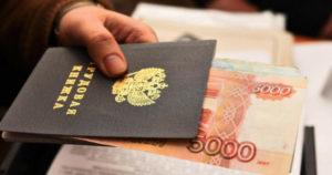 В России отменена уголовная ответственность за невыплату зарплаты впервые