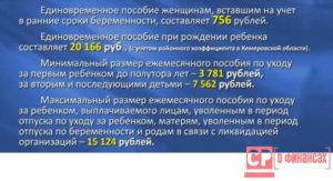 Единовременное пособие женщине при постановке на учет на ранних сроках беременности в 2019 году