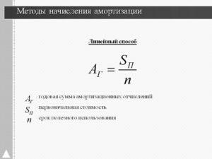 Линейный способ начисления амортизации