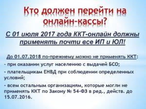 Онлайн кассы с 1 июля 2019 года: кто должен перейти на новую ККТ
