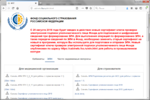 ФСС обновил сертификат ключа
