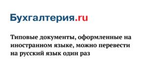 Путин подписал закон о новых льготах по страховым взносам для УСН