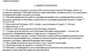 Прием на работу гражданина Украины в 2019 году: пошаговая инструкция