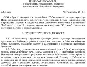 Трудовой договор с иностранным гражданином в 2019 году