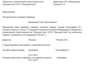 Увольнение в порядке перевода по просьбе сотрудника