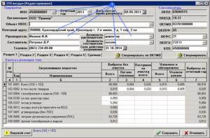 Должен ли арендатор сдавать отчетность № 2-ТП (отходы)