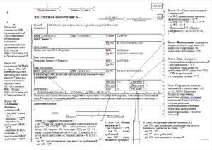Налоговый период в поле 107 платёжного поручения