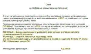 Пояснительная записка о причинах расхождений между данными бухгалтерского и налогового учета при применении упрощенки