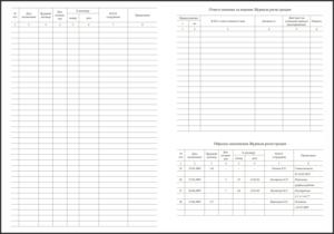 Бланк и образец журнала регистрации трудовых договоров в 2019 году