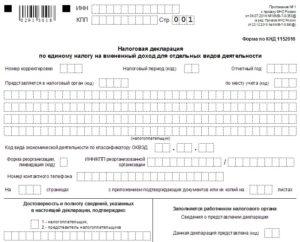 В декларации по ЕНВД за 4 квартал поменялись коды ОКВЭД