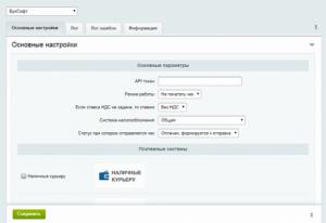 Почему Бухсофт онлайн-касса – лучший сервис для интернет-магазинов?