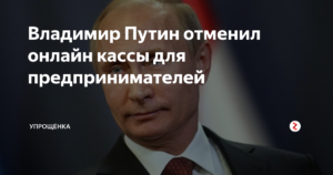 Путин отменил онлайн кассы для предпринимателей (закон подписан)