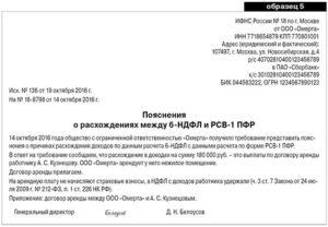 Письмо в налоговую инспекцию о том, что нет обязанности сдавать 6-НДФЛ