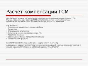 Минтранс утвердил новые правила расчета ГСМ