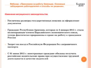 Какие документы нужны для принятия на работу гражданки Армении?