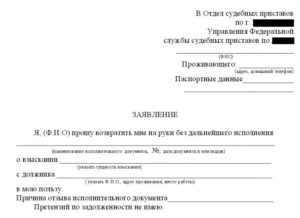Должен ли взыскатель предъявить приставу документы о смене фамилии