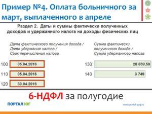 Ошибка в 6-НДФЛ: необходимо пересмотреть дату выплаты зарплаты