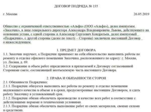 Договор подряда с физлицом: образец на 2019 год
