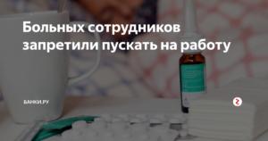 Главный врач РФ запретил работодателям пускать на работу больных сотрудников