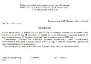 Пояснительная записка по убыткам, которая устроит налоговых инспекторов