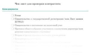 Чек-лист бухгалтеру для проверки контрагентов