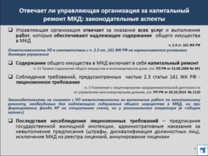 Какие санкции грозят за управление многоквартирными домами без лицензии?