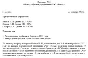 Доходы учредителей ООО обложили новым налогом