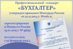 С 6 апреля новые требования ко всем бухгалтерам