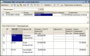 Бухгалтерский учет и проводки при продаже туров от туроператора