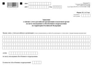 Какие документы нужно подать в налоговую инспекцию для открытия обособленного подразделения
