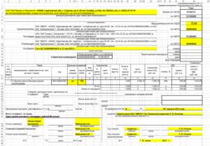 Правила и образец заполнения ТОРГ-12 в 2019 году